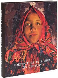 Государственный Русский музей. Альманах, №10, 2001. Portraiture in Russia: XX Century