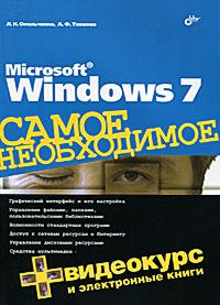 Microsoft Windows 7. Самое необходимое (+DVD-ROM)