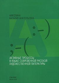 Активные процессы в языке современной русской художественной литературы