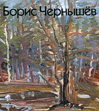 Борис Чернышев