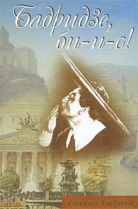 Бадридзе, би-и-с! (+ CD). Евгения Бадридзе