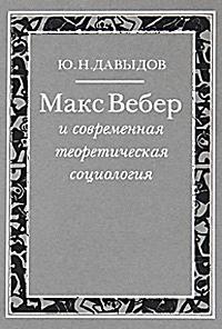 Макс Вебер и современная теоретическая социология