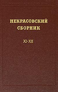 Некрасовский сборник. ХI-ХII