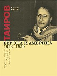 Таиров. Европа и Америка. Зарубежные гастроли Московского Камерного театра. 1923-1930