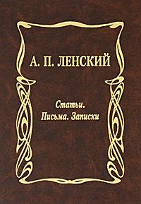 А. П. Ленский. Статьи. Письма. Записки