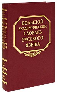 Большой академический словарь русского языка. Том 12. Недруг-Няня