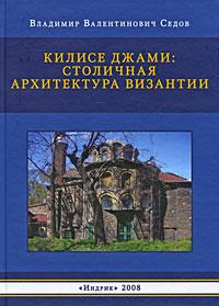 Килисе Джами. Столичная архитектура Византии