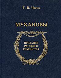 Мухановы