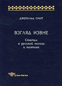 Взгляд извне. Статьи о русской поэзии и поэтике
