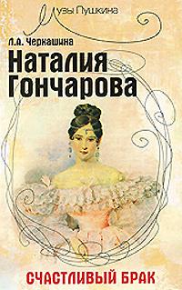 Наталия Гончарова. Счастливый брак