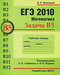 ЕГЭ 2010. Математика. Задача В5. Рабочая тетрадь