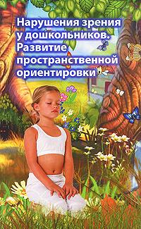 Нарушения зрения у дошкольников. Развитие пространственной ориентировки