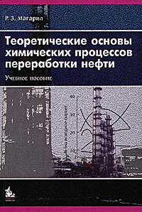 Теоретические основы химических процессов переработки нефти