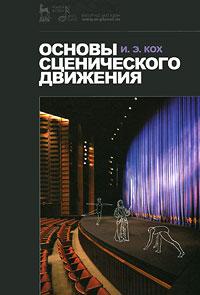 Основы сценического движения