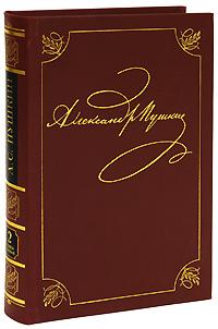 А. С. Пушкин. Полное собрание сочинений в 20 томах. Том 2. Стихотворения. Книга 1. Петербург. 1817-1820