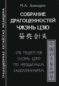 Собрание драгоценностей чжэнь цзю. 170 рецептов чжэнь цзю по необычным заболеваниям
