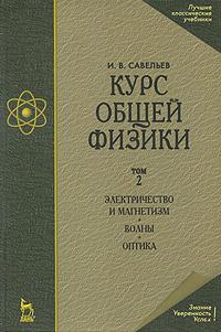 Курс общей физики. В 3 томах. Том 2. Электричество и магнетизм. Волны. Оптика