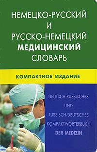 Немецко-русский и русско-немецкий медицинский словарь / Deutsch-Russisches and Russisch-Deutsches Kompaktworterbuch der Medizin