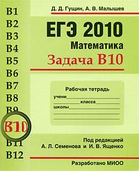 ЕГЭ 2010. Математика. Задача В10. Рабочая тетрадь