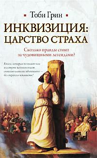 Инквизиция. Царство страха ( 978-5-17-061074-7, 978-5-403-01989-7 )