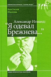 Александр Игманд: Я одевал Брежнева...