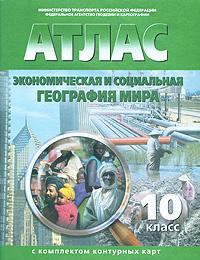 Атлас. Экономическая и социальная география мира с комплектом контурных карт. 10 класс