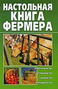 Настольная книга фермера ( 978-5-17-063779-9, 978-5-226-01689-9 )