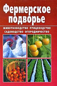 Фермерское подворье ( 978-5-17-063780-5, 978-5-226-01690-5 )