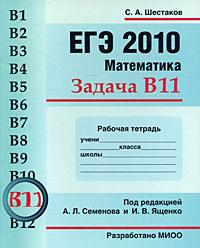 ЕГЭ 2010. Математика. Задача В11. Рабочая тетрадь
