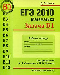 ЕГЭ 2010. Математика. Задача В1. Рабочая тетрадь