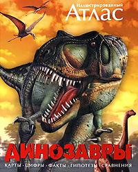 Иллюстрированный атлас . Динозавры