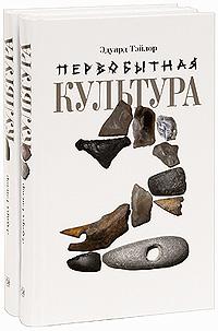 Первобытная культура (комплект из 2 книг)