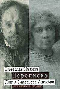 Вячеслав Иванов. Лидия Зиновьева-Аннибал. Переписка. Том 2. 1894-1903