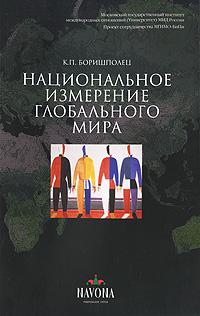 Национальное измерение глобального мира