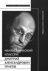 Неканонический классик: Дмитрий Александрович Пригов (+ DVD-ROM)