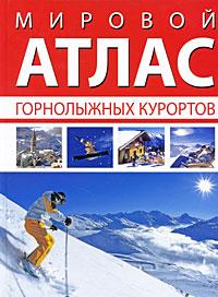 Мировой атлас горнолыжных курортов ( 978-5-8183-1535-5, 978-1-84537-467-9 )