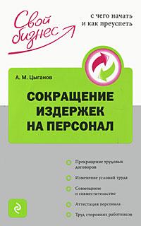 Сокращение издержек на персонал ( 978-5-699-37959-0 )