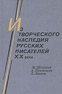Из творческого наследия русских писателей XX века