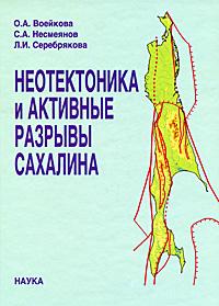 Неотектоника и активные разрывы Сахалина