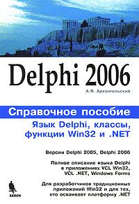Delphi 2006. Язык Delphi, классы, функции Win32 и .NET. Справочное пособие