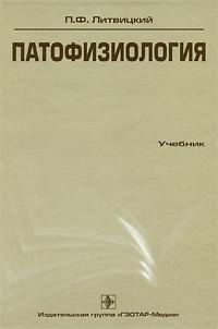 Патофизиология (+ CD-ROM)