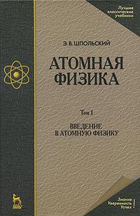 Атомная физика. В 2 томах. Том 1. Введение в атомную физику