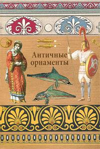 Античные орнаменты