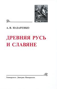 Междукняжеские отношения на руси конца х - первой четверти хii века и их репрезентация в источниках и историографии