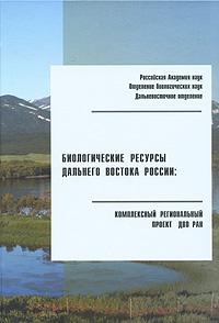 Биологические ресурсы Дальнего Востока России. Комплексный региональный проект ДВО РАН