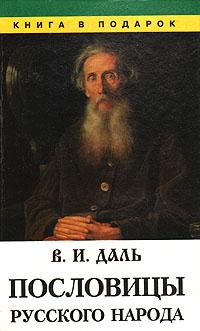 Пословицы русского народа. В трех томах. Том 2