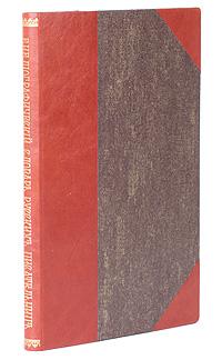 Библиографический словарь русских писательниц