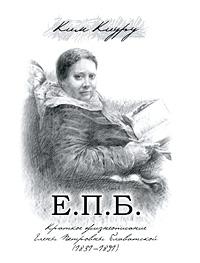 Е. П. Б. Краткое жизнеописание Елены Петровны Блаватской (1831-1891)