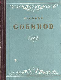 Л. В. Собинов