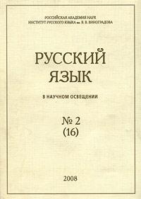 Русский язык в научном освещении, №2 (16), 2008